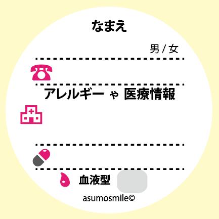 裏面シール(J日本語版).png