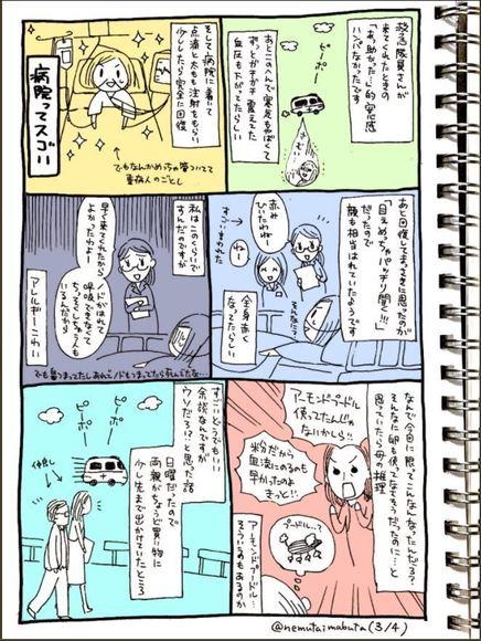 mabu_alle_manga3.JPG
