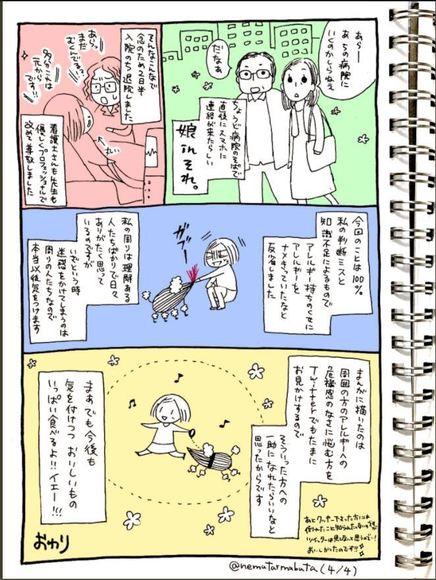 mabu_alle_manga4.JPG