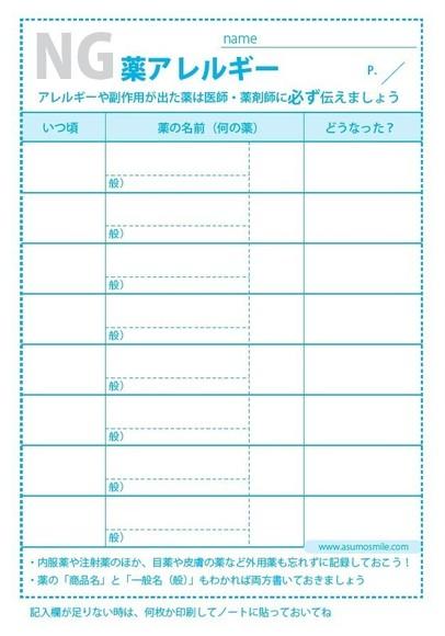 お薬記録カード(NG).jpg