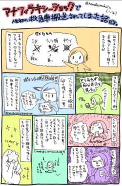 まーぶさんアナフィラキシー(1).png