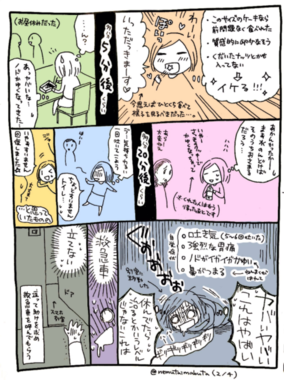 まーぶさんアナフィラキシー(2).png