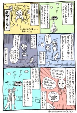 まーぶさんアナフィラキシー(3).png