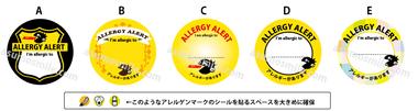 アレルギー英語版(案5).png