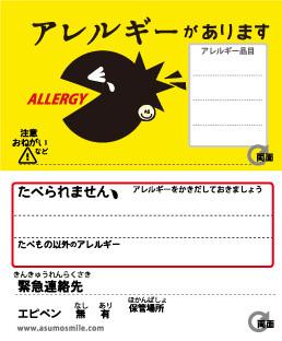 アレルギー表示カードweb.jpg