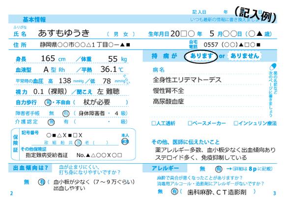 ノート記入例1.png