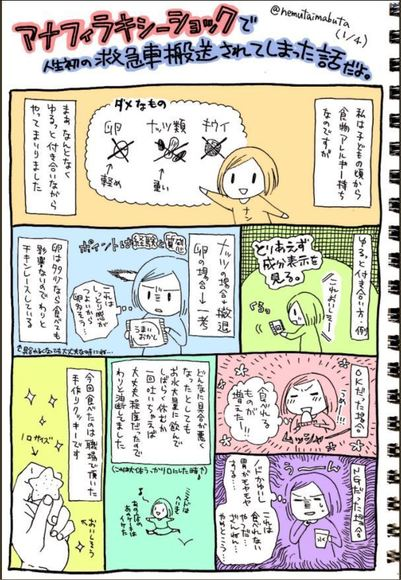 mabu_alle_manga1.JPG