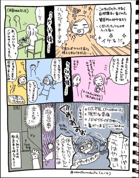 mabu_alle_manga2.JPG