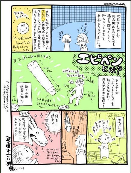 mabu_epipen_manga1.JPG