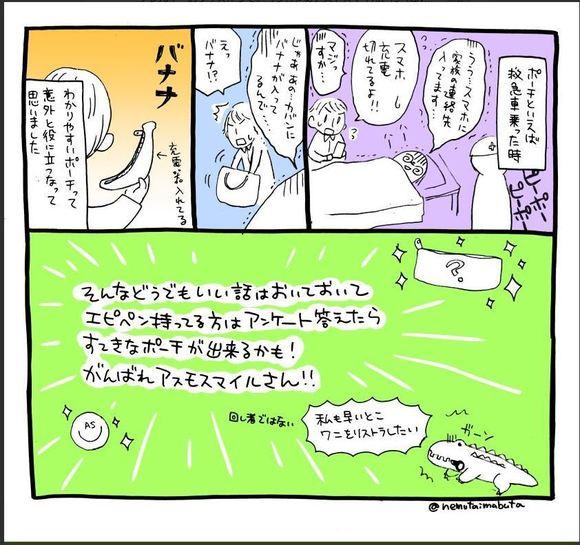 mabu_epipen_manga2.JPG