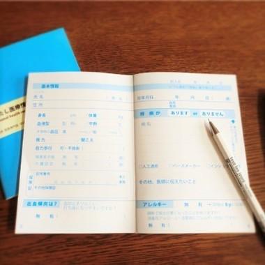 note_naka.jpg